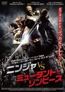 ninja_key_R