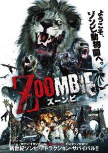 zoombie_pos_r